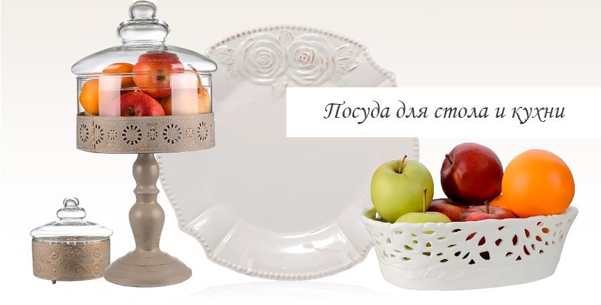 Посуда для стола и кухни